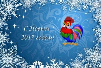 Символ Нового 2017 года