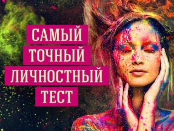 Тесты на YouBeauty: Тест на личность