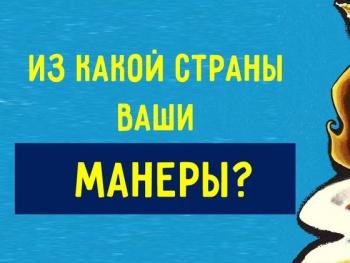 Тесты на Youbeauty: Из какой страны ваши манеры?