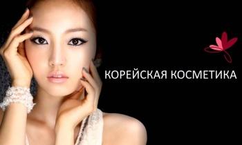 Корейская косметика: плюсы и минусы